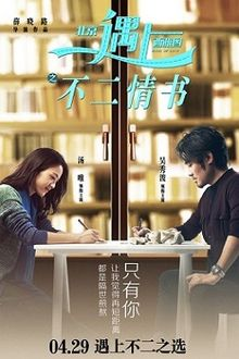 Book_of_Love_(2016_film)_poster.jpeg